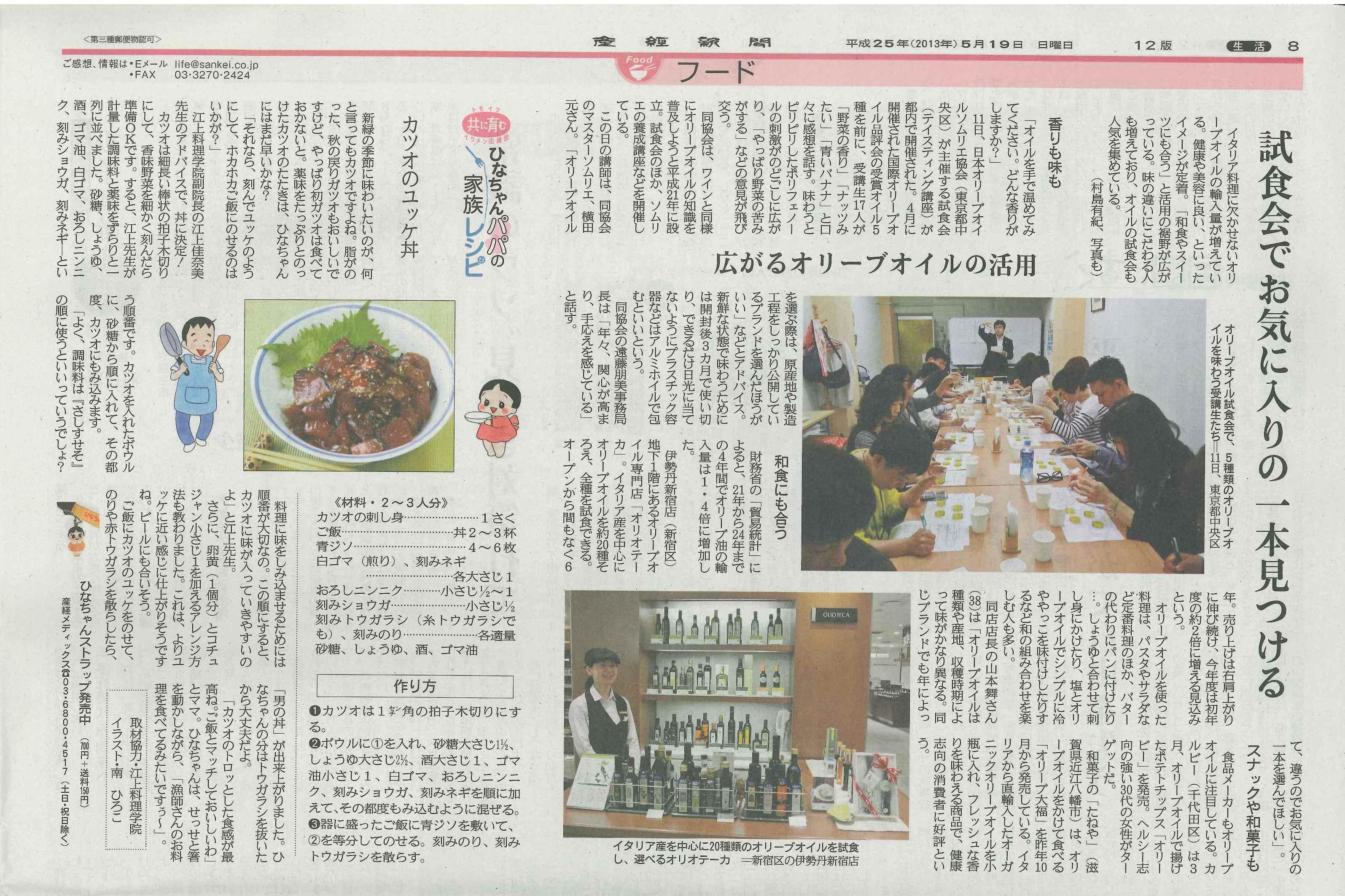 201300519_産経新聞