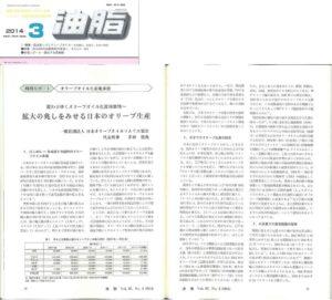 月刊油脂201403