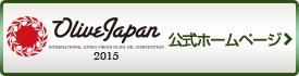 Olive Japan 2015 公式ホームページ