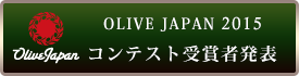Olive Japan 2015コンテスト受賞者