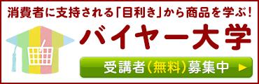 バイヤー大学_bnr
