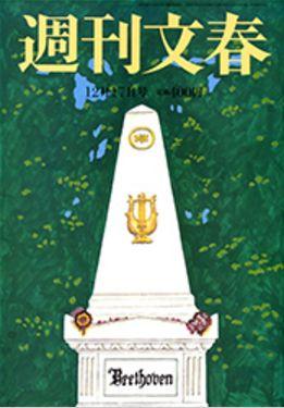 Bunshun20151217