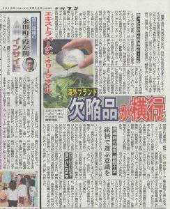 夕刊フジ20160223