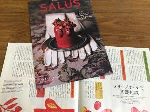 Salus2 20160227