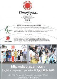 OLIVE JAPAN 2017