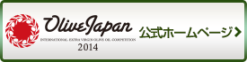 Olive Japan 2014 公式ホームページ
