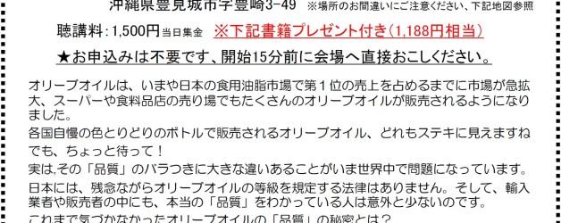多田理事長 沖縄講演のお知らせ