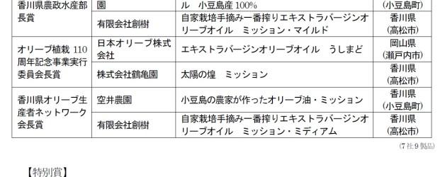 香川県主催日本オリーブオイル品評会 審査参加ならびに特別賞を授与しました!
