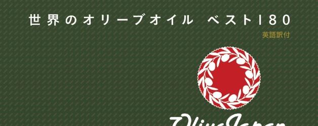 『世界のオリーブオイルベスト180』(誠文堂新光社)を出版上梓しました!