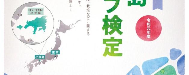 小豆島オリーブ検定(ビギナー検定) ことしも東京会場開設!