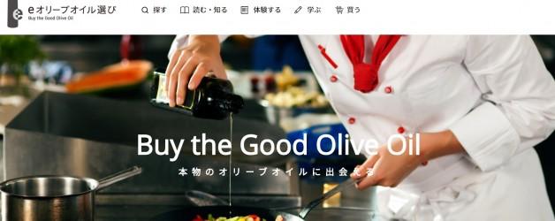 OLIVE JAPAN®受賞オイルの購入サイトへのリンクを掲載しました!