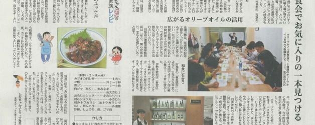 5月19日付け産経新聞「生活欄」に協会の試食会講座が紹介掲載されました。