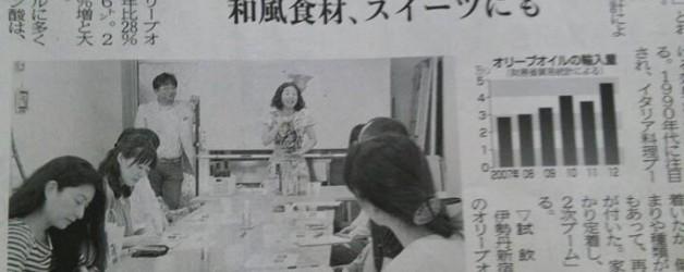 Japan Times 及び各紙に協会の試食会講座が紹介されました。