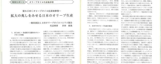 月刊『油脂』(2014年3月号)に多田理事長執筆記事が掲載されました