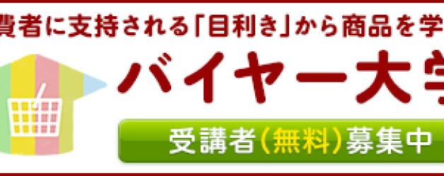 スーパーマーケット・トレードショー2016にて多田理事長が講演します!