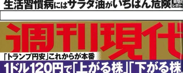 週刊現代12月17日号(講談社、5日発売)に多田理事長取材記事が掲載されました!