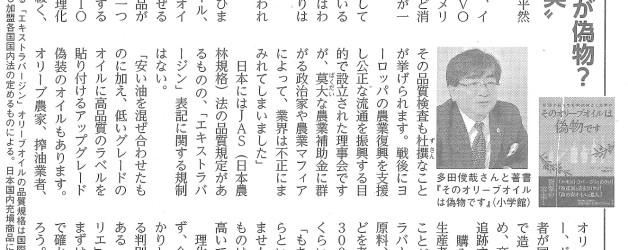サンデー毎日(1/22号)に多田理事長とその著書『そのオリーブオイルは偽物です』が紹介されました