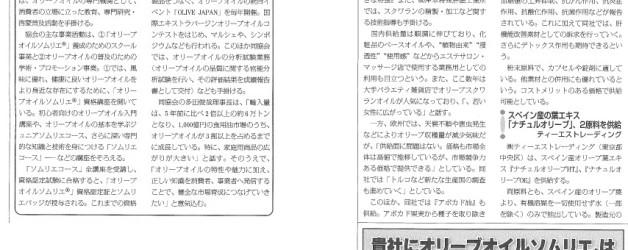 健康産業新聞に協会及びOLIVE JAPANの紹介記事が掲載されました!