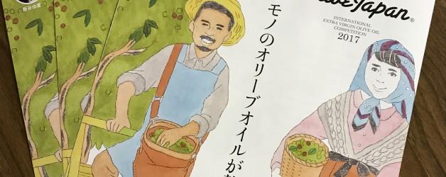 会報誌、OLIVE JAPANパンフ発送しました
