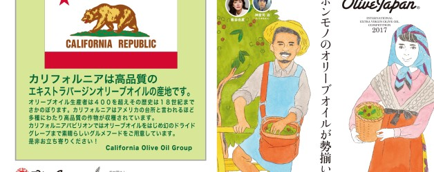 OLIVE JAPAN® 2017 International Olive Marche Official Brochure is now available !