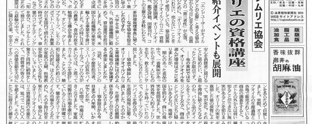 油業報知新聞3面全面で協会紹介記事が掲載されました!